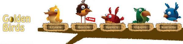 http://freedohod.ru/file/freedohod_ru/GoldenBirds1.jpg